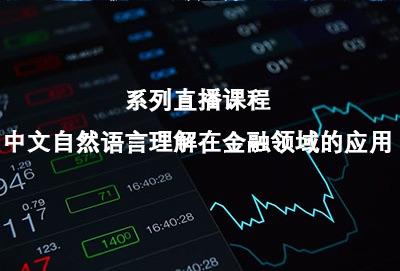 中文自然语言理解(NLU)在金融领域的应用