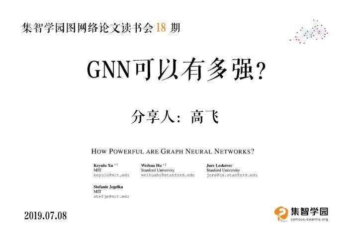 GNN可以有多强?